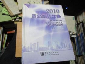 2010青岛统计年鉴2010版