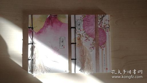 拾光文创「言叶集」64K古典流苏线装复古小本子
