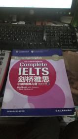 新东方·剑桥雅思中级教程【只有一本练习册】