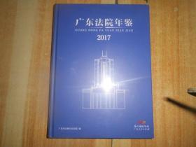 广东法院年鉴2017