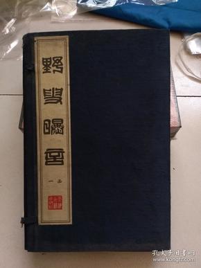 野叟曝言1-5册(一函5册)宣纸线装