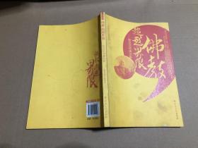 佛教超越界限:智及法师演讲集 原版书