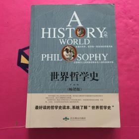 世界哲学史 畅销版