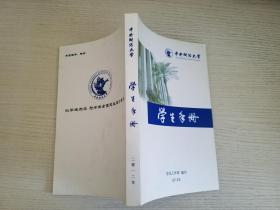 中国财经大学 学生手册2012【实物拍图 品相自鉴 】