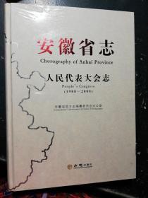 安徽省志(人民代表大会志)