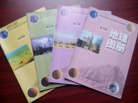 初中地理图册全套4本,初中地理地图册1997-2000年第1版