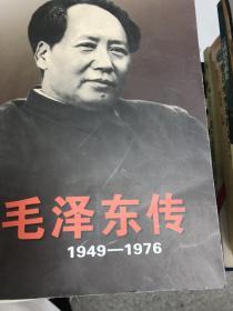 正版现货!毛泽东传:1949-1976  。9787507315141