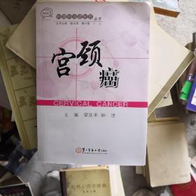 肿瘤防治进社区丛书:宫颈癌