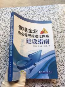 供电企业安全管理标准化体系建设指南