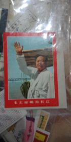 毛主席畅游长江画片