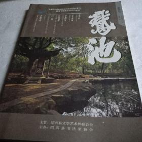 绍兴书法专刊:鹅池(创刊号,2013总第一期)