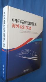 中国高速铁路技术海外设计实务  全新塑封