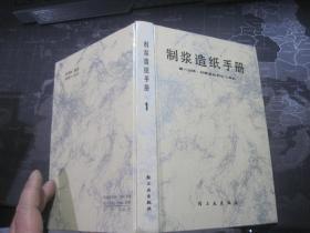 制浆造纸手册.第一分册.纤维原料和化工原料