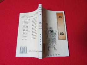 中华传世名著精华丛书 易经
