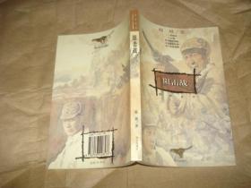 《阻击战》(描写1948年冬,在围攻锦州的战役中,东北野战军猛虎纵队在塔山阻击国民党援军的战斗故事)