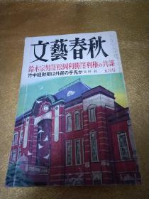 文艺春秋 2002 5