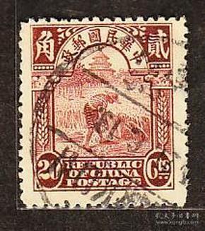 民国,普8北京二版农获,2角信销票(1923年).
