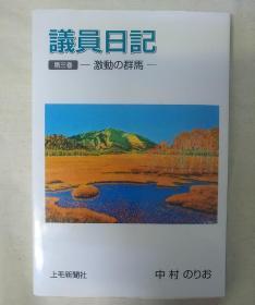 日语原版 议员日记 第三卷 激动の群马