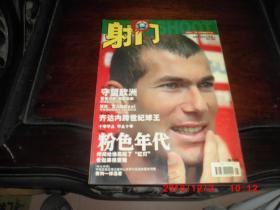 射门 2004-1.2合刊