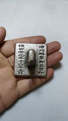 收钱币收的 九叠篆书 银质印章