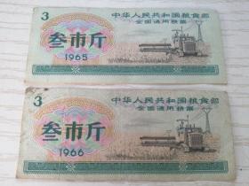 中华人民共和国粮食部全国通用粮票 三市斤 1965年 1966年 3斤 各一张合售