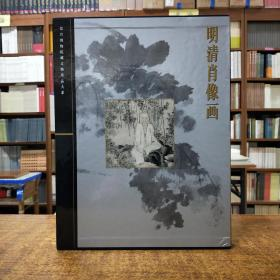 故宫博物院藏文物珍品大系:明清肖像画