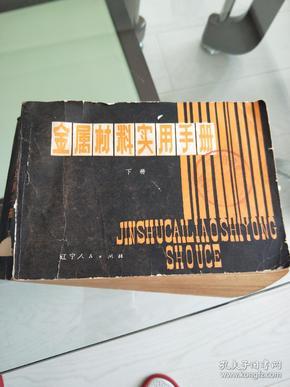 金属材料实用手册(下册)