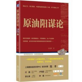 原油阳谋论祝贺中国原油期货寒窗十七载而功成上市 现货   9787111598442
