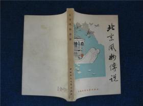 北京风物传说