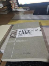 农村社区建设实践探索 (中国农村社区建设理论探索与实践创新
