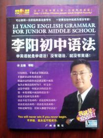 李阳初中语法,有MP3盘,李阳初中英语语法,李阳,初中英语