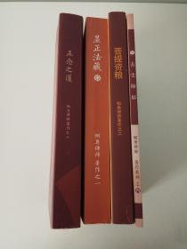 帕奥禅师作品集:菩.提资粮、显正法藏、正念之道、去尘除垢(四册合售)