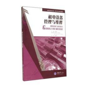 机电设备管理与维修(高职高专机电一体化专业规划教材)