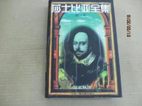 莎士比亚全集  (第一集)