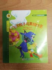 台湾大奖好性格童话故事——飞天鸭子与黑猫女巫(品相见描述)