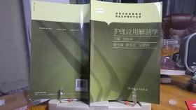 9787117127677  护理应用解剖学(供本科护理学专业用)