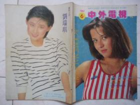 中外电视1987-6