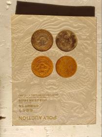 2013北京保利秋季拍卖会:乾蕴古今:中外机制币                     (大16开,品好)《121》