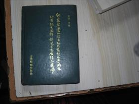 红岩杯全国书画摄影精品集                K115