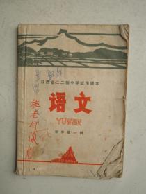 江西省二二制中学试用课本语文初中第一册
