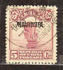民国,北京版帆船限四川贴用,5分信销票(1933年).