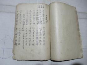 手抄地理风水书一本   五行长生统论   十二宫相水法  太阳歌诀