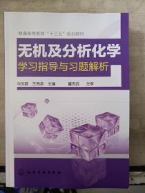 无机及分析化学学习指导与习题解析(2018.9重印)