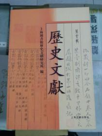 历史文献 第六辑(04年初版 )
