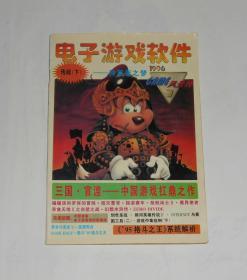 杂志--电子游戏软件1996年第7期