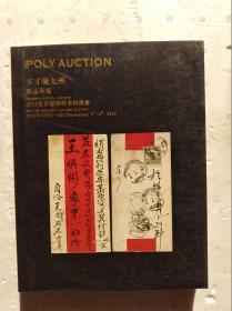 2013北京保利秋季拍卖会:方寸聚九州——邮品专场                     (大16开,品好)《121》