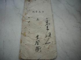 清代-江西宜春【景高书院】考卷一张!书法漂亮!63/24厘米