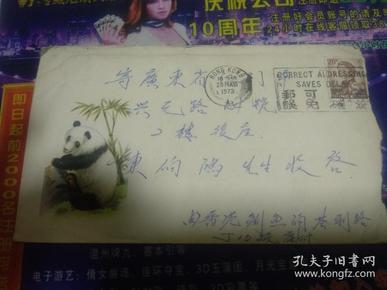 1973年香港—江门实寄封(熊猫图案)