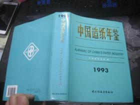 中国造纸年鉴.1993 【16开 精装】