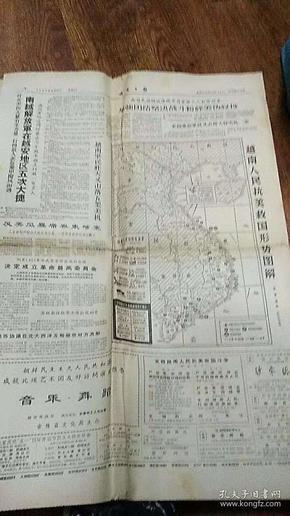 长春日报 1965年36张合售